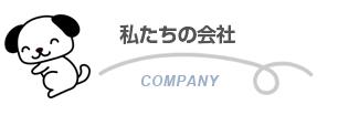 私たちの会社